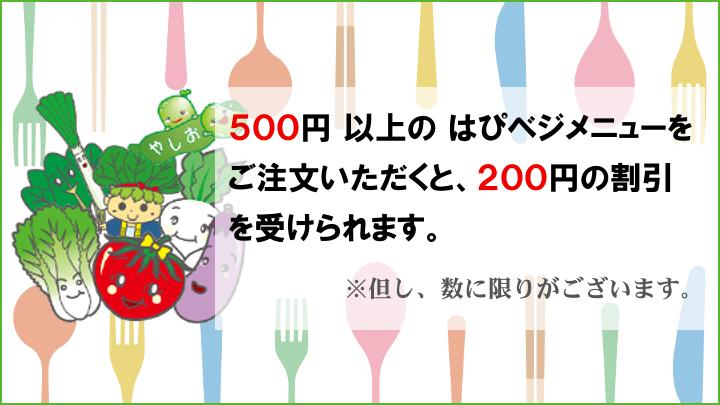 500円以上のはぴベジメニューをご注文いただくと、200円の割引を受けられます。